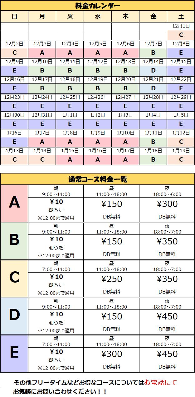 上小出店料金カレンダー.png