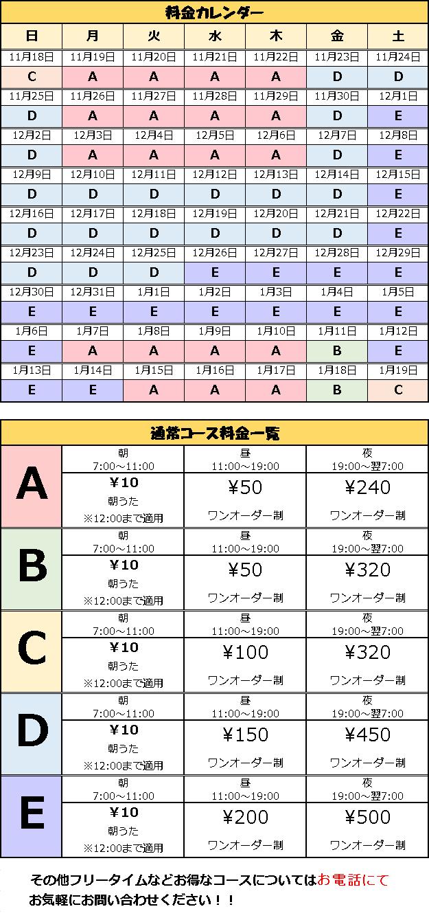 本川カレンダー.png
