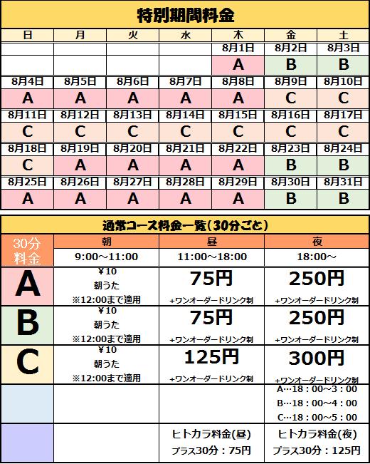 8月繁忙期カレンダー.png