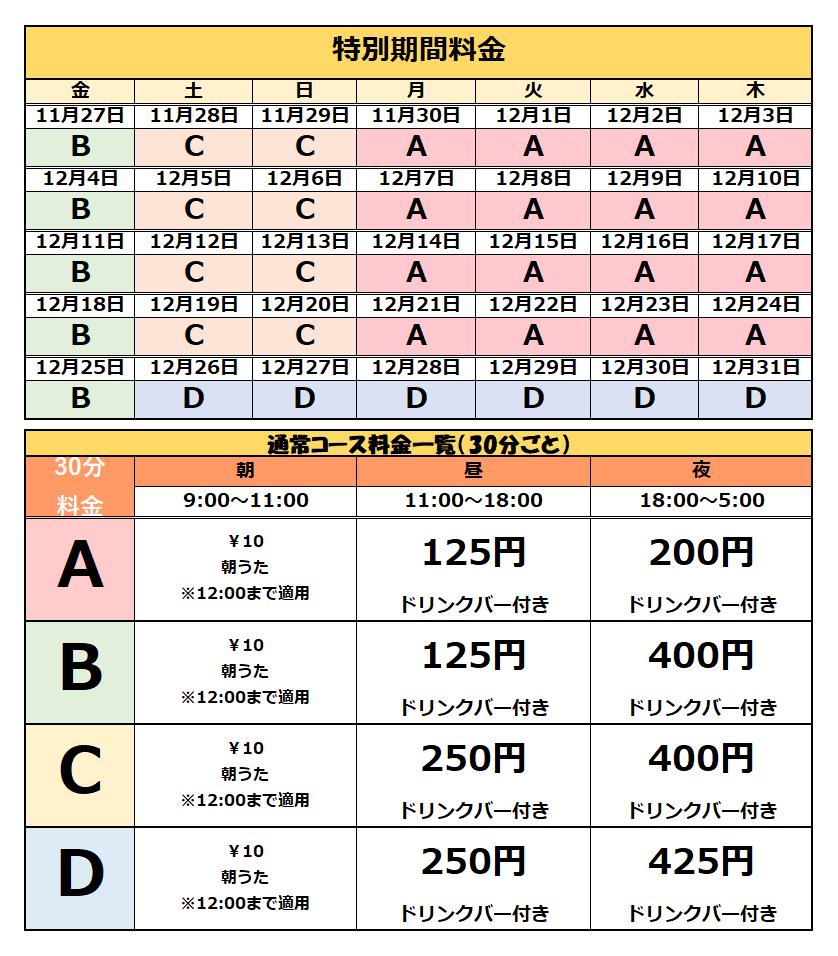 岡山北長瀬.png