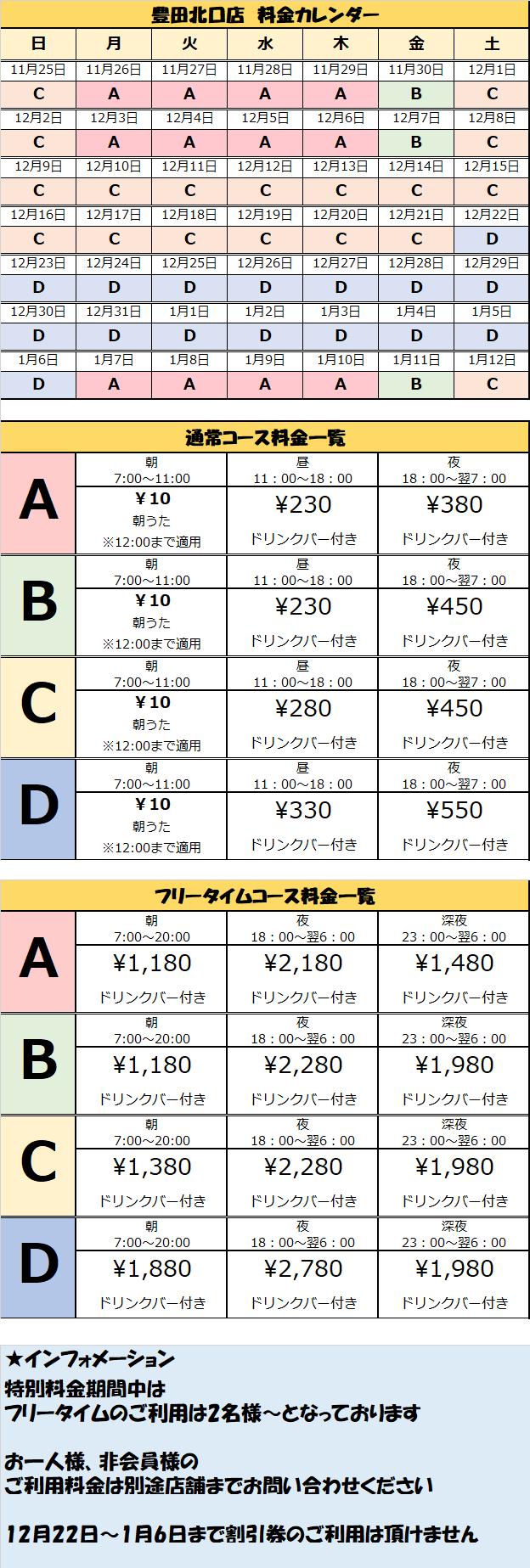 豊田北口店.png