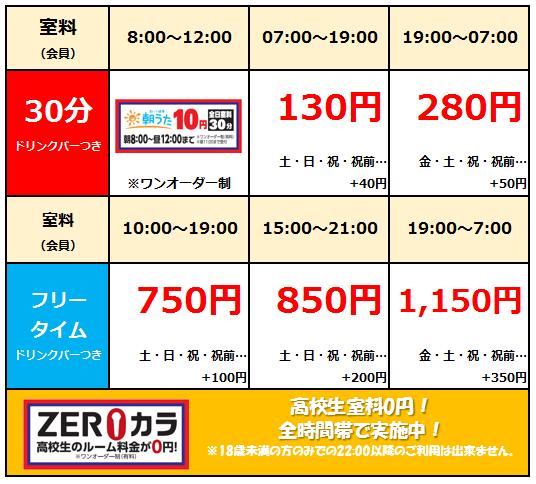 【八尾駅前店】WEB料金表_20190909.png