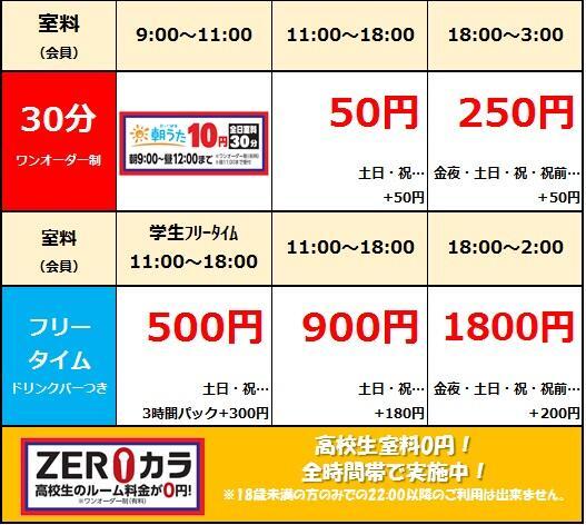 おなねきWEB料金表.jpg