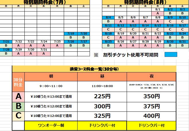 八木夏季WEB.png