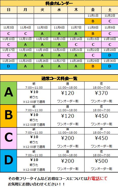 【西川口西口店】11月料金カレンダー.png