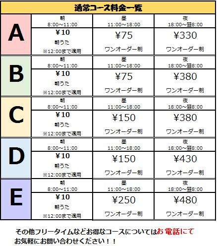 【所沢駅前1号・2号】年末料金②.png
