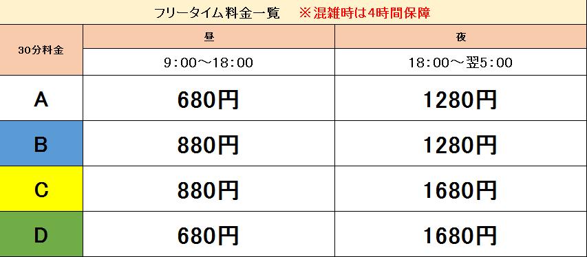 4月カレンダー30分.png
