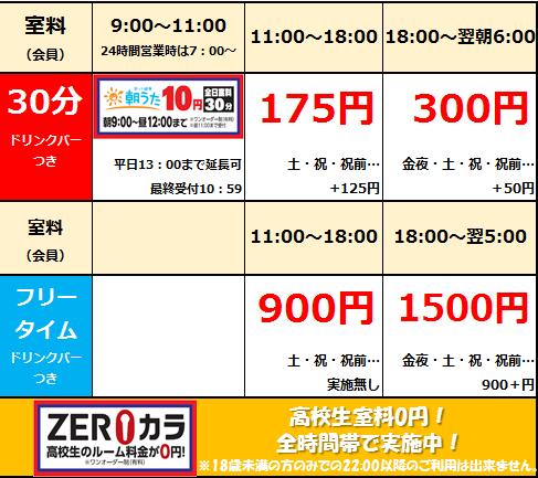 【西条岡町店】WEB料金表.png