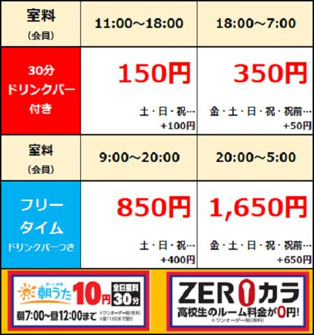 http://www.karaokemanekineko.jp/shop/7d0952ff5742c795805be83803c3cd52460b4efa.png