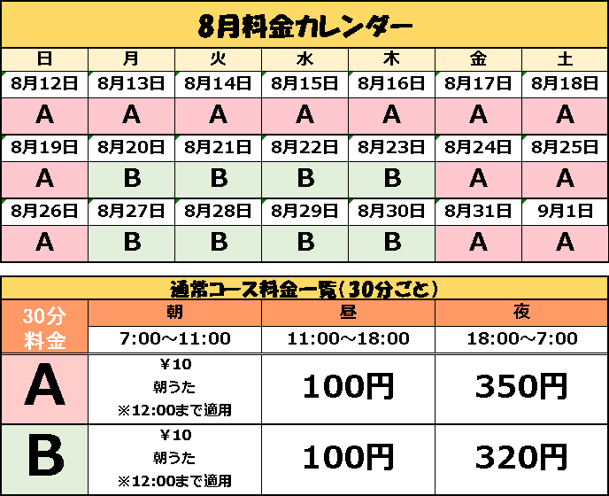 本川越駅前店.png