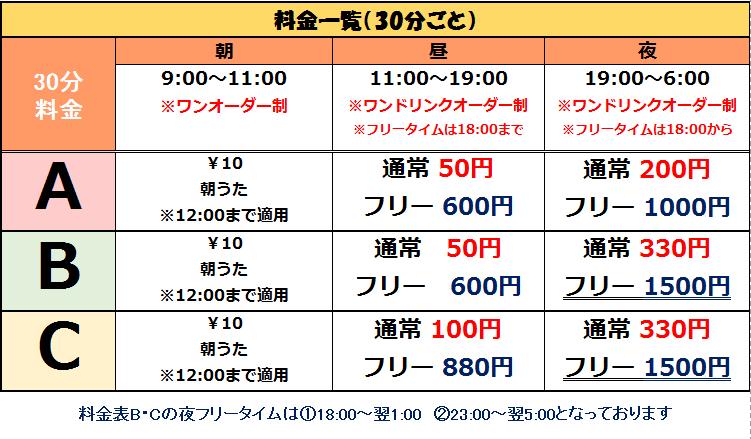 京町料金表.png