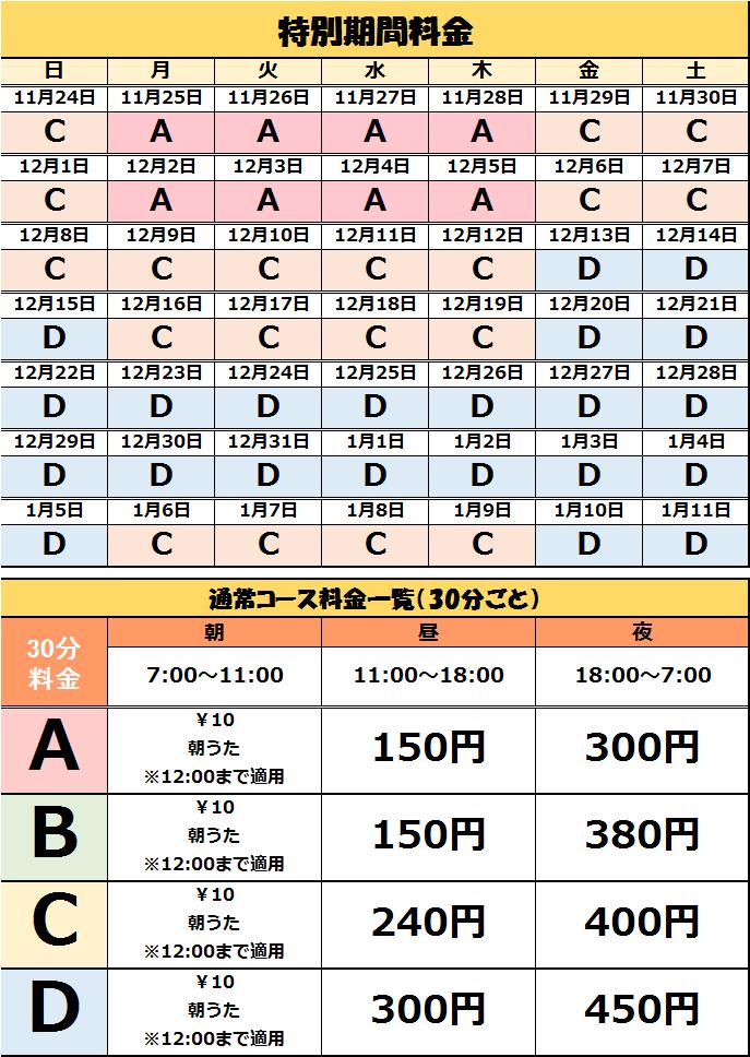610東松山松葉町店 年末年始料金.png