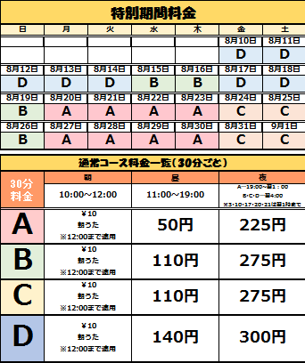 【三原駅東店】WEB料金(8月10日~).png