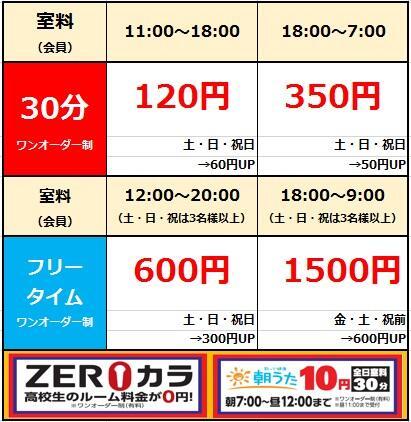 【高知はりまや橋店】WEB料金表.jpg