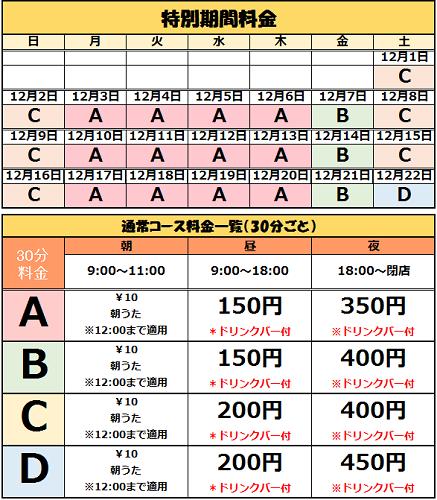 2号店12月料金.png