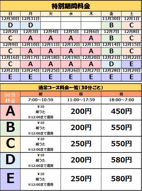 【宇都宮大通り店】12月度 WEB料金表.png