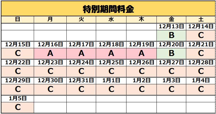 京町カレンダー.png