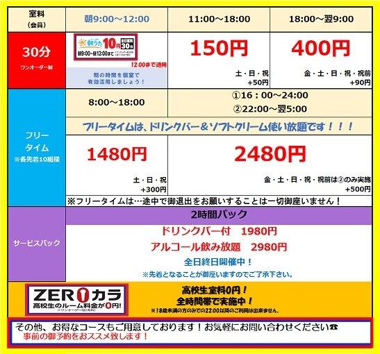 新宿東南口店 平常月料金表.jpg