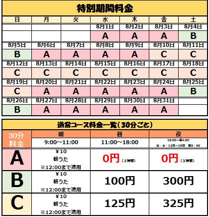 8月WEB料金表.png
