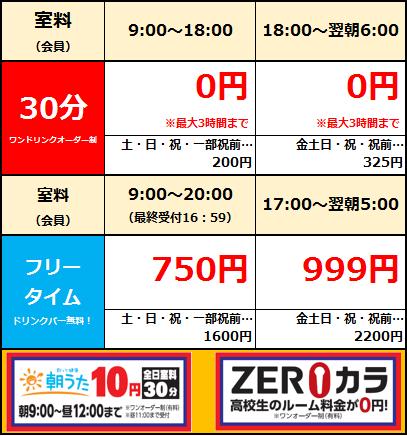 【仙台市名坂店】料金表.png