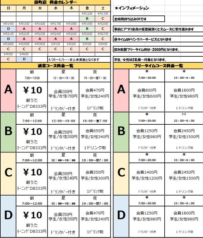 田町店 カレンダー.jpg