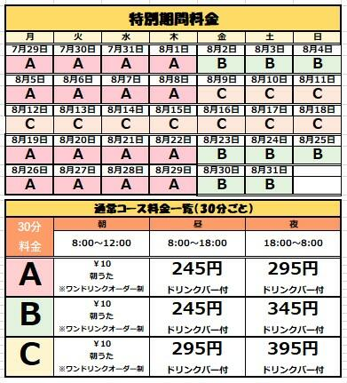 料金表(泡瀬店).jpg