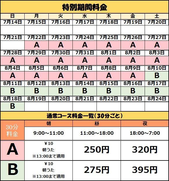 曽屋_夏料金カレンダー.jpg
