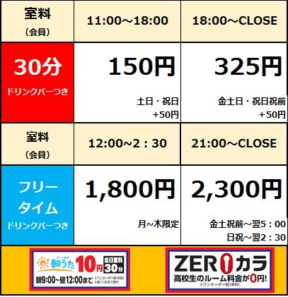 光島田店 通常料金DB付.png