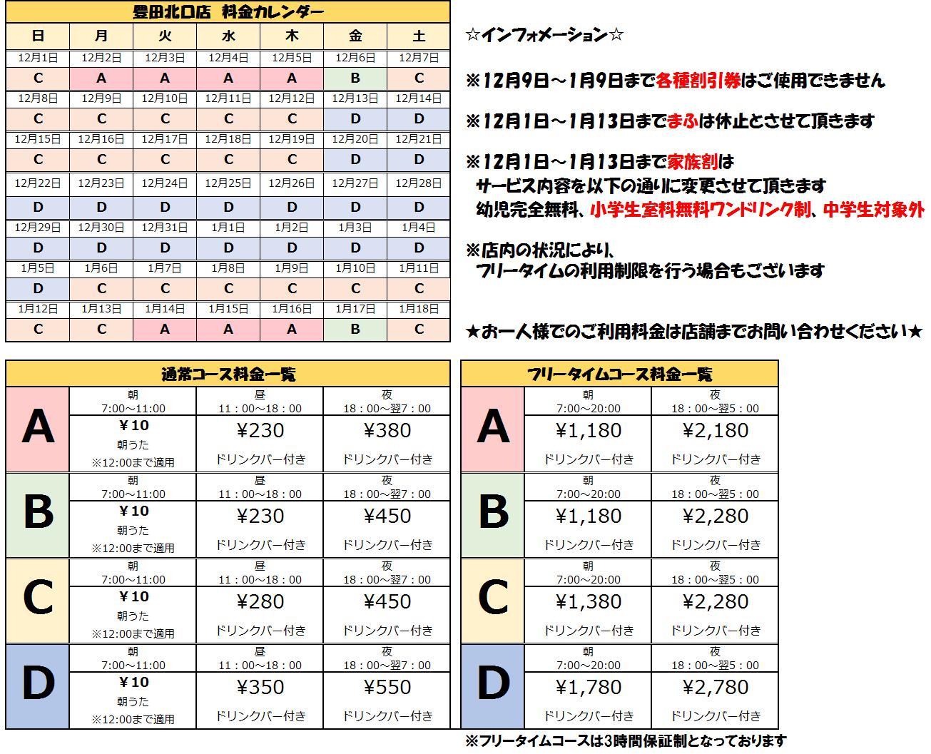 【豊田北口店】web料金表.png