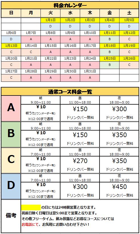 1月WEB料金表.png