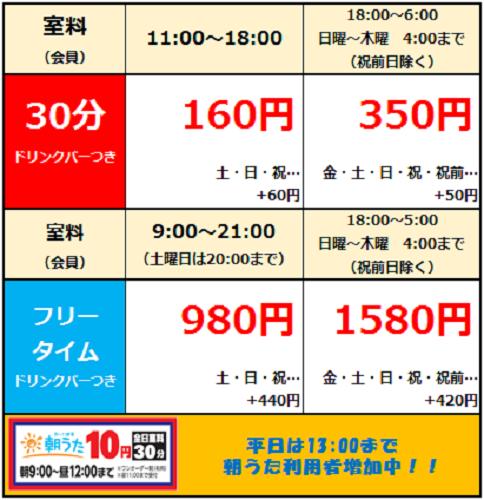 【佐久店】6月1日Web料金表.png