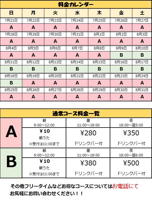 料金カレンダー.png