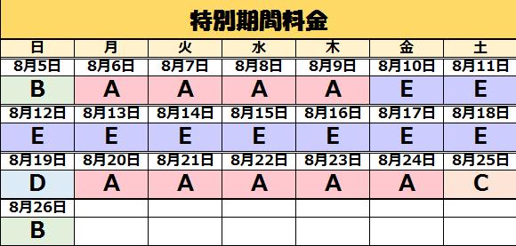 夏季料金カレンダー2.png