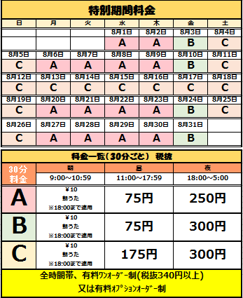【宇都宮江曽島店】WEB特別料金.png