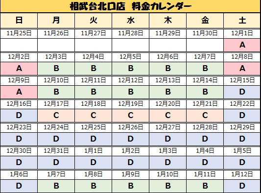 【相武台北口店】カレンダー.png