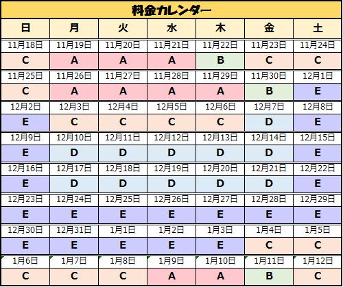 【所沢1・2号】年末料金WEB.png