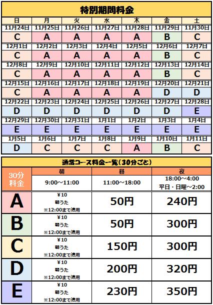 2019年度年末年始料金カレンダー.PNG