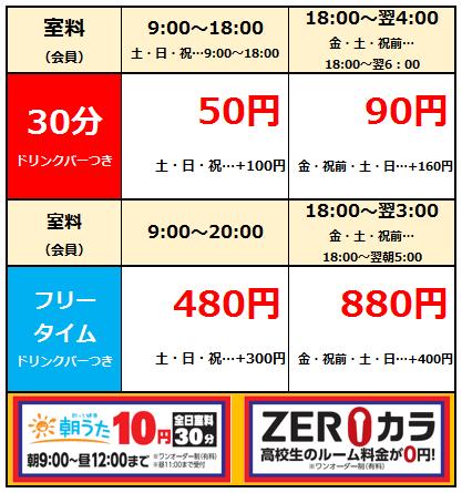 【尾西店】通常料金.png