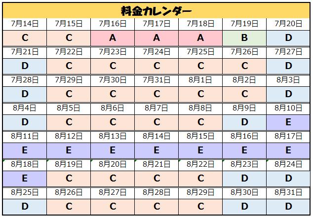カレンダー①.png