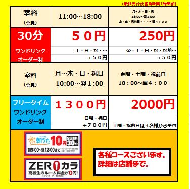 20181101料金表.png