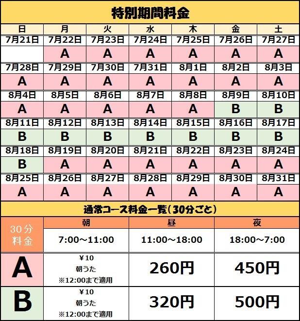 相武台_夏料金カレンダー.jpg