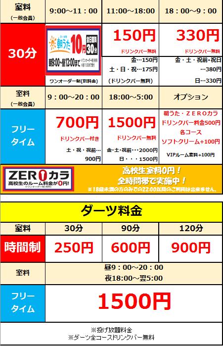 【盛岡大通り店】WEB料金表 5月7日.png