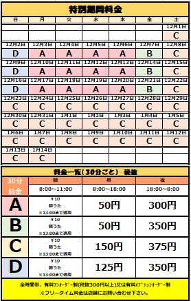 【小山城北店】Web料金表12月1日~1月14日.png