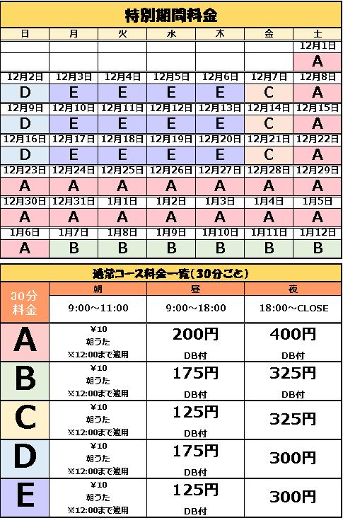 2018.12加茂店.png