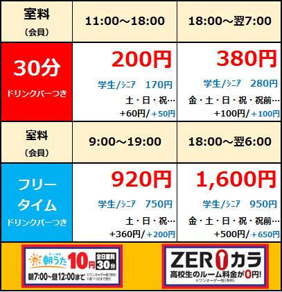 おまねき料金表(最新).png