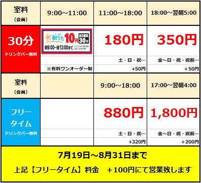 【岩井】Web料金(7月19日).png
