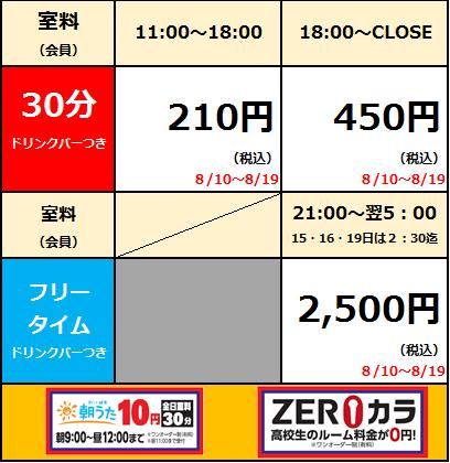 光島田店 2018 盆料金.png