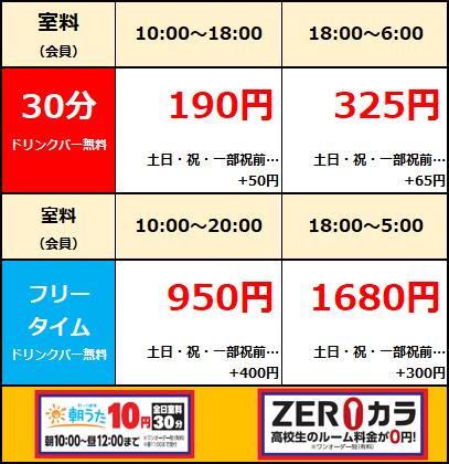 【福島駅前店】料金表.png
