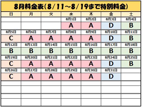 【安中店】夏季料金①.png