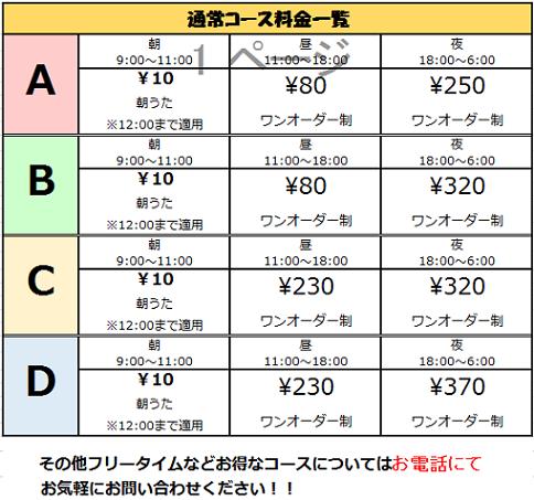 藤岡店WEB料金表.png